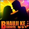 Bhauji Ke Bahiniya EP