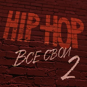 Hip Hop. Все свои, Vol. 2