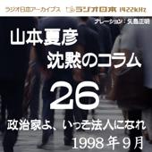 ラジオ日本アーカイブス「山本夏彦 沈黙のコラム 26 1998年9月」~政治家よ、いっそ法人になれ~