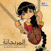 Al Marihana Childrens Folk Songs