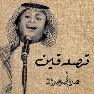 Abdul Majeed Abdullah - Tsaddiqeen