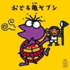 おどる亀ヤプシ -UC30 若返る勤労 Remastered- - EP