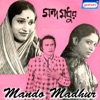 Mando Madhur (Original Motion Picture Soundtrack) - EP