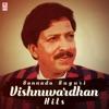 Bannada Buguri Vishnuvardhan - Kannada Hits
