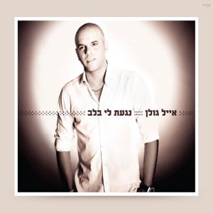 Eyal Golan - איך הוא אוהב