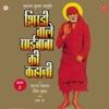 Shirdi Wale Saibaba Ki Kahani Vol 2