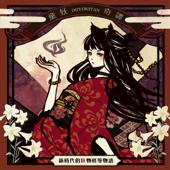 Youkai story-DOYOKITAN- - EP