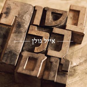 Eyal Golan - בסוף כל יום