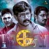 Kadikara Manithargal Original Motion Picture Soundtrack EP