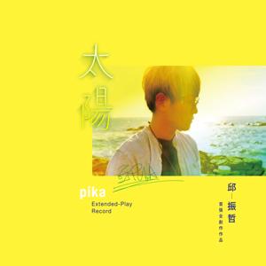 邱振哲 - 太陽