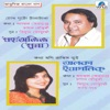 Adhunik Bangla Gaan Mohammed Aziz and Alka Yagnik