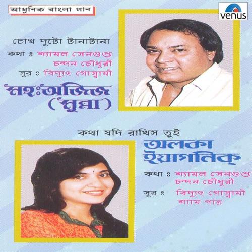DOWNLOAD MP3: Mohammed Aziz - Chokh Duto Tanna Tanna