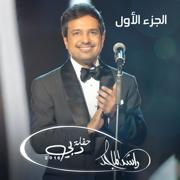 Haflat Dubai 2016, Pt. 1 - Rashed Al Majid - Rashed Al Majid