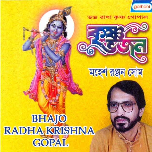 Shyama Sangeet by Mahesh Ranjan Some on Apple Music