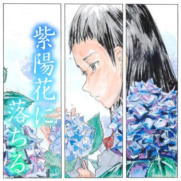 オーディオドラマ「紫陽花に落ちる」