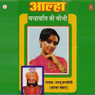 Aalha Baap Ka Badla by Lallu Bajpai on Apple Music