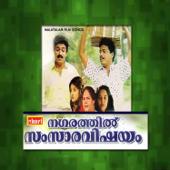 Kanakatharame <br />    Nagarathil Samsara Vishayam   Mp3 Song Download