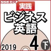 NHK 実践ビジネス英語 2019年4月号(下)