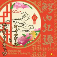 キイチビール&ザ・ホーリーティッツ - 鰐肉紀譚 artwork