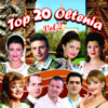 Top 20 Oltenia, Vol. 2 - Various Artists