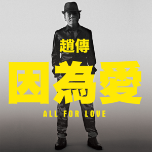 Zhao Chuan - All for Love