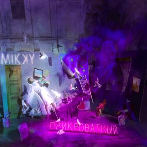 Mikky - Прикроватный