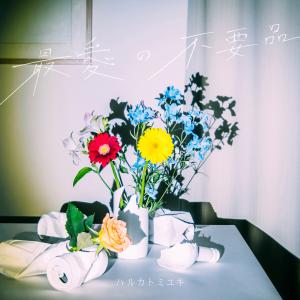 ハルカトミユキ - 最愛の不要品 - EP