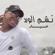 Tshm Alwrd - Aayad