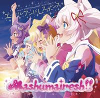 TVアニメ「SHOW BY ROCK!!ましゅまいれっしゅ!!」Mashumairesh!!挿入歌「エールアンドレスポンス」 - EP