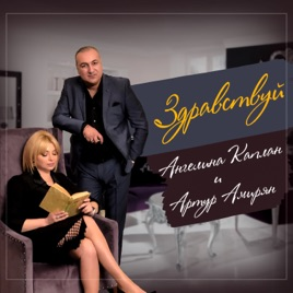 ‎Зравствуй - Single by Angelina Kaplan & Artur Amiryan
