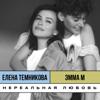 ЭММА М & Елена Темникова - Нереальная любовь обложка