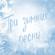 Снежинка - Юля Кошкина