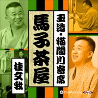【猫間川寄席ライブ】 馬子茶屋