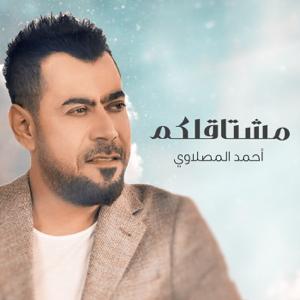 Ahmed Al Maslawi - Meshtagelkom