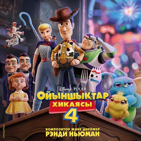 Toy Story 4 (Originalnyi saundtrek k a/f) [Kazakhskaya versiya]