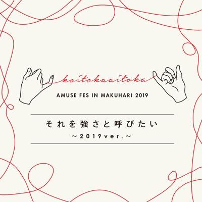 Sore Wo Tsuyosa To Yobitai (2019 Ver.) - Single - Skoop on Somebody