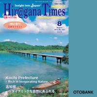Hiragana Times 2013年8月号