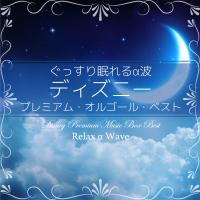 ぐっすり眠れるα波 ~ ディズニー プレミアム・オルゴール・ベスト - Relax α Wave