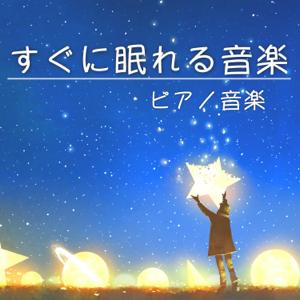 nemureruongakunooto - すぐに眠れる音楽 ゆったりピアノ音楽 - すぐに寝れるピアノ音楽 -