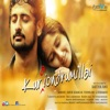 Kuraiondrumillai Indian Motion Picture Soundtrack EP