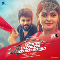 Yuvan Shankar Raja - Plan Panni Pannanum (Original Motion Picture Soundtrack)