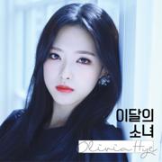 Egoist (Olivia Hye) [feat. JinSoul] - LOOΠΔ - LOOΠΔ