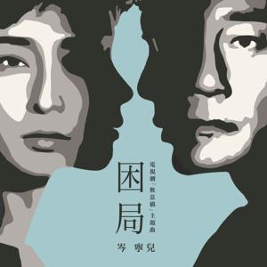 岑寧兒 - 困局 (電視劇《歎息橋》主題曲)
