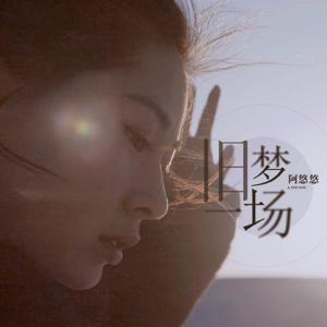 阿悠悠 - 舊夢一場 (Dj沈念)
