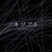 キヅアト/センチミリメンタルジャケット画像