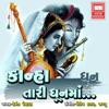 Kanha Tari Dhoonma