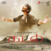 A. R. Rahman - Kadal (Original Motion Picture Soundtrack) artwork