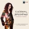 Ta Megala Taxidia (feat. Themis Karamouratidis & Lida Roumani)