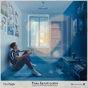 Тима Белорусских - Моя кассета - твой первый диск