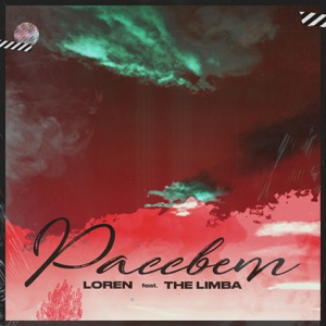 Рассвет (feat. The Limba) - Single